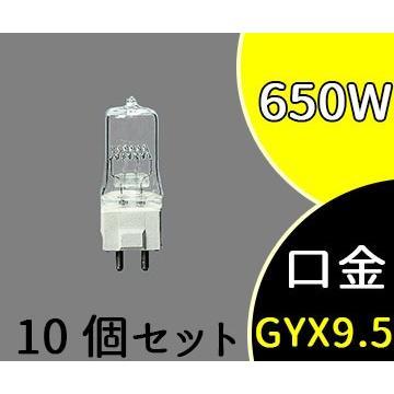 ハロゲン スタジオ用 バイポスト形 650形 GYX9.5 クリア 3200K JPD100V650WC・T/G (JPD100V650WCTG) 10個セット パナソニック