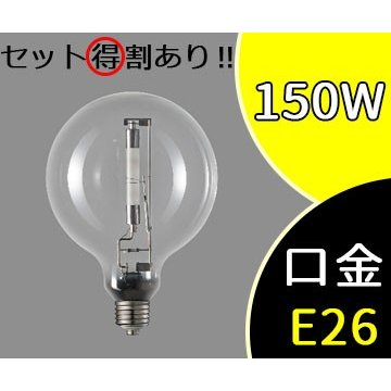 HID ハイカライト高彩度形 ボール形 E26口金 K-HICA150BH/N (KHICA150BHN) パナソニック