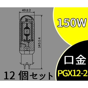 HID スカイビーム 片口金PG形 150形 拡散形 MT150FE-D-PG/N (MT150FEDPGN) 12個セットパナソニック