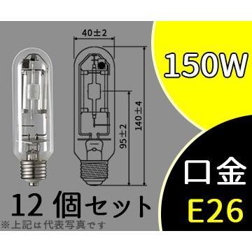 HID セラメタ 街路灯用 片口金 E形 透明形 MT150CE-LW-K/N (MT150CELWKN) 12個セット パナソニック