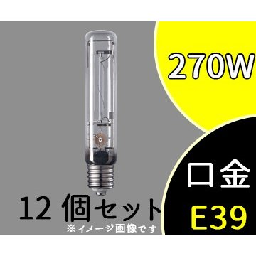 HID 高圧ナトリウム灯 ハイゴールド 一般形 低パルス始動器付 270形 透明形 E39 NHT270LS/N (NHT270LSN) 12個セット パナソニック