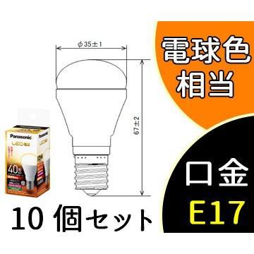 LED 小形電球 4.2W 電球色相当 広配光 E17 LDA4L-G-E17/K40E/S/W/2 (LDA4LGE17K40ESW2) 10個セット パナソニック