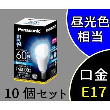 LED 小形電球60形 全方向 昼光色 E17 760ルーメン 断熱材施工 屋外器具 密閉型器具対応 LDA8D-G-E17/Z60/S/W (LDA8DGE17Z60SW) 10個セット パナソニック