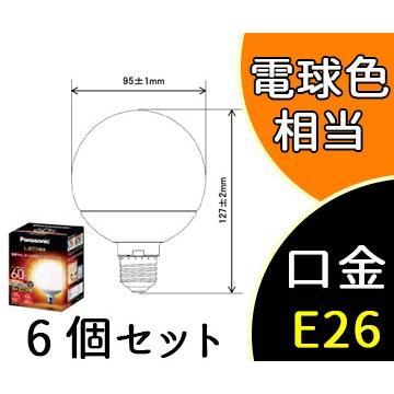 LED ボール電球 5.8W 5.8W 5.8W 広配光 電球色 E26 LDG6L-G/95/W 6個セット パナソニック 942