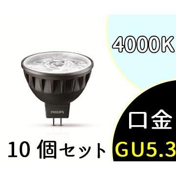 マスターLEDスポット エキスパートカラー ビーム角24° 7.2W 4000K GU5.3タイプ MASTER LED 7.2-50W 940 24D Dim 10個セット フィリップス