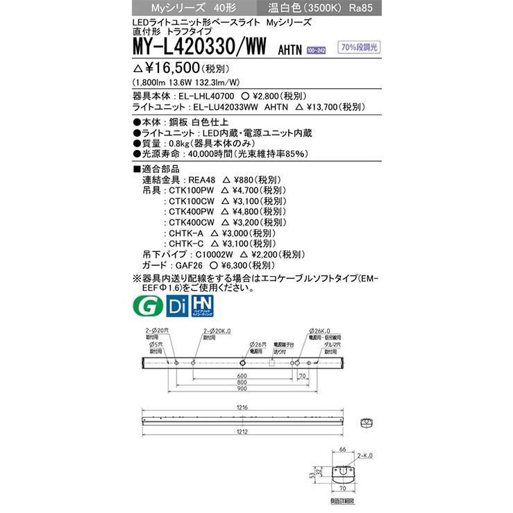 【法人限定】MY-L420330/WW AHTN (MYL420330WWAHTN) 三菱 LEDライトユニット形ベースライト Myシリーズ 40形 直付形 トラフ形 温白色 3500K|onolighting-shop|02
