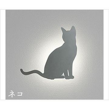 デコウォールライト 屋外 防雨型 ネコ LED一体型 調光器不可 OG 254 377 オーデリック