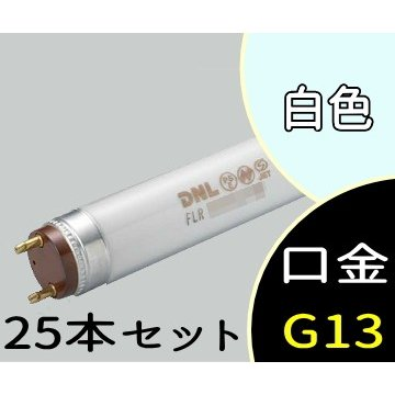 蛍光灯 スリムライン 2ピン 白色 FLR48T6W 25本セット DNライティング