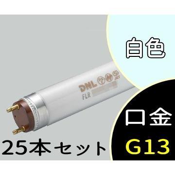 蛍光灯 スリムライン 2ピン 白色 FLR606T6W 25本セット DNライティング