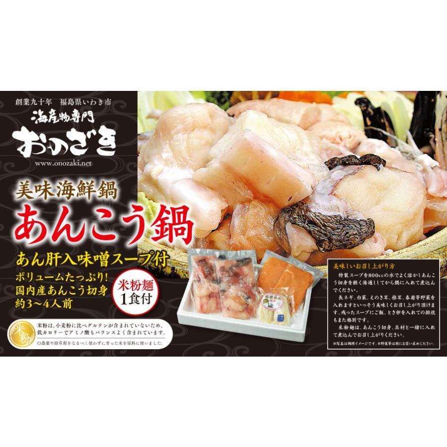 『BSフジ プライムオンラインTODAY』で紹介されました!ボリュームたっぷり!あんこう鍋 米粉麺セット3〜4人前 onozaki