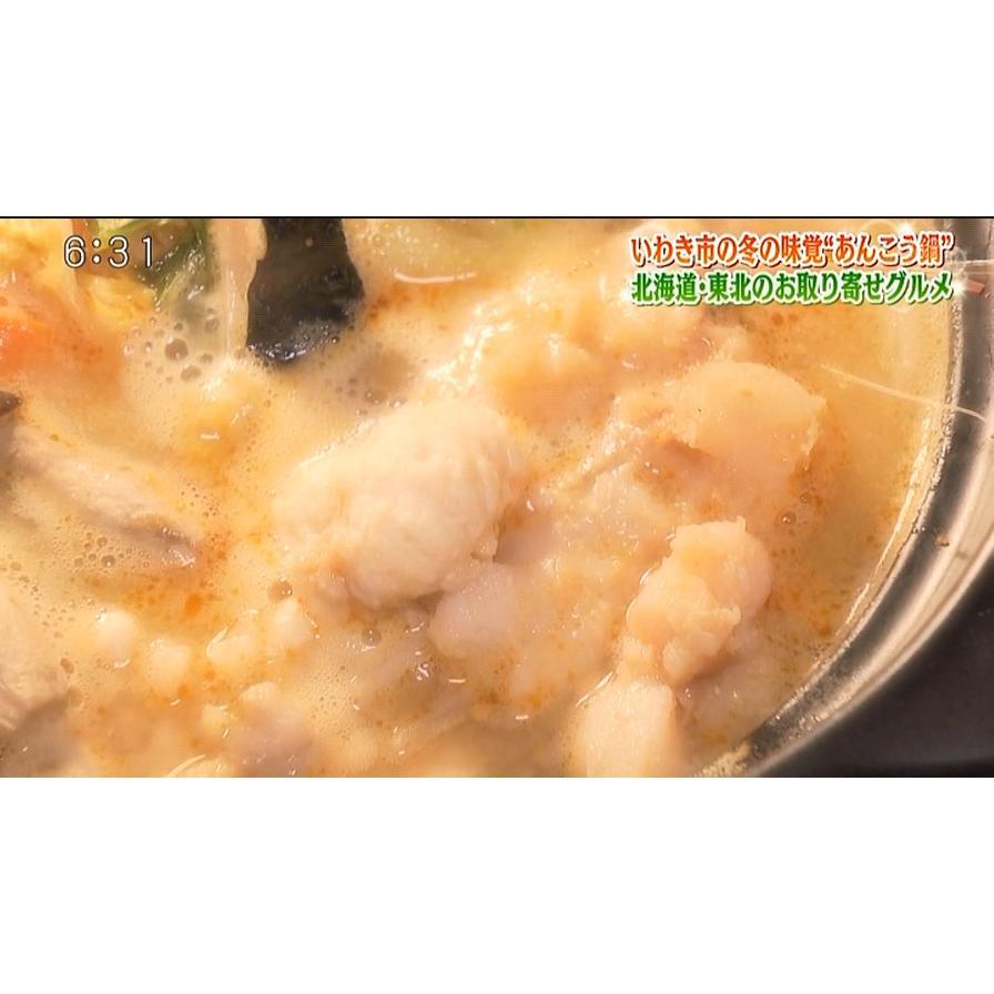 『BSフジ プライムオンラインTODAY』で紹介されました!ボリュームたっぷり!あんこう鍋 米粉麺セット3〜4人前 onozaki 04
