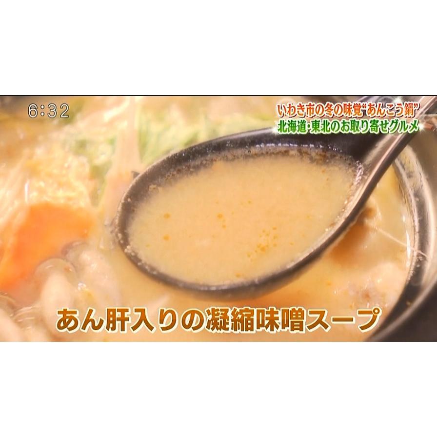 『BSフジ プライムオンラインTODAY』で紹介されました!ボリュームたっぷり!あんこう鍋 米粉麺セット3〜4人前 onozaki 05