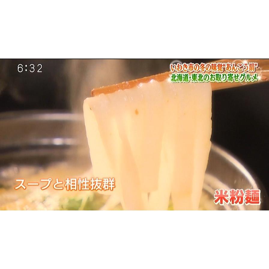 『BSフジ プライムオンラインTODAY』で紹介されました!ボリュームたっぷり!あんこう鍋 米粉麺セット3〜4人前 onozaki 06