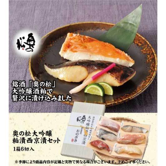 奥の松大吟醸粕漬・西京漬セット!(6切入)銘酒「奥の松」大吟醸酒粕で贅沢に漬け込みました! onozaki