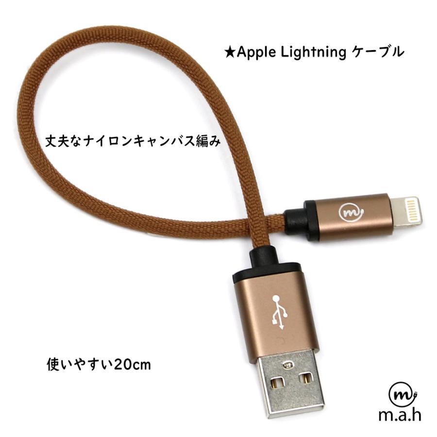 再入荷 Apple Lightning USBケーブル ナイロンキャンバス編み 20cm ライトニング 高耐久 iPhone iPad iPod など対応 全4色 m.a.h onpro-japan-direct 03