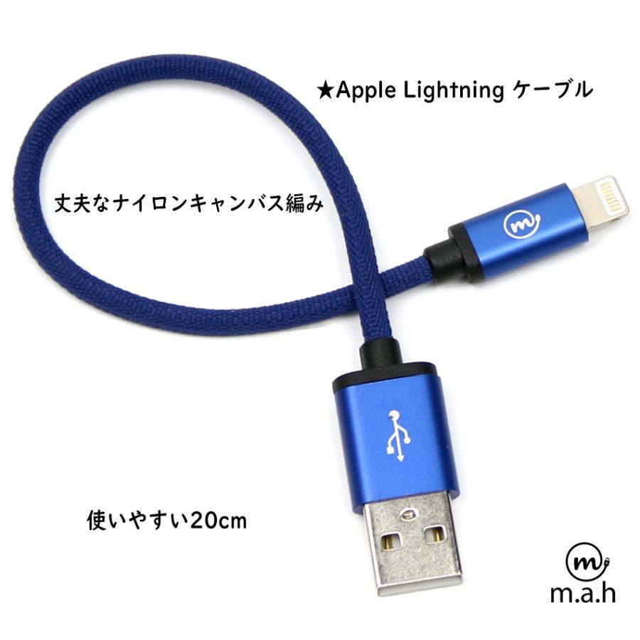 再入荷 Apple Lightning USBケーブル ナイロンキャンバス編み 20cm ライトニング 高耐久 iPhone iPad iPod など対応 全4色 m.a.h onpro-japan-direct 04
