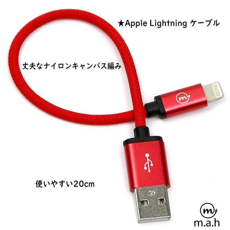 再入荷 Apple Lightning USBケーブル ナイロンキャンバス編み 20cm ライトニング 高耐久 iPhone iPad iPod など対応 全4色 m.a.h onpro-japan-direct 05