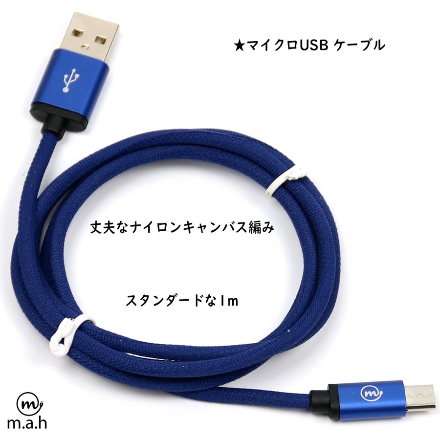 マイクロUSB ケーブル 充電 データ転送 microUSB 高耐久ナイロン編み 1.0m Android スマホ タブレット など対応 全4色 m.a.h onpro-japan-direct 04