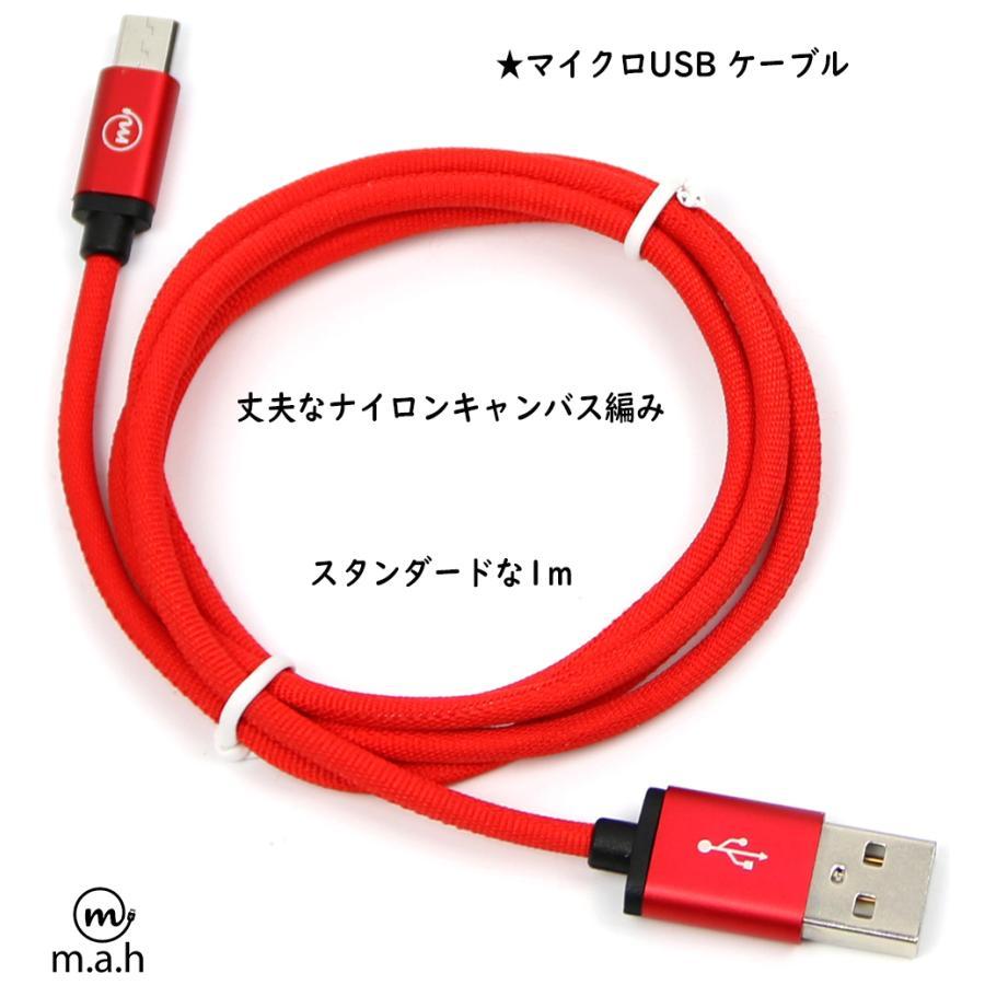 マイクロUSB ケーブル 充電 データ転送 microUSB 高耐久ナイロン編み 1.0m Android スマホ タブレット など対応 全4色 m.a.h onpro-japan-direct 05