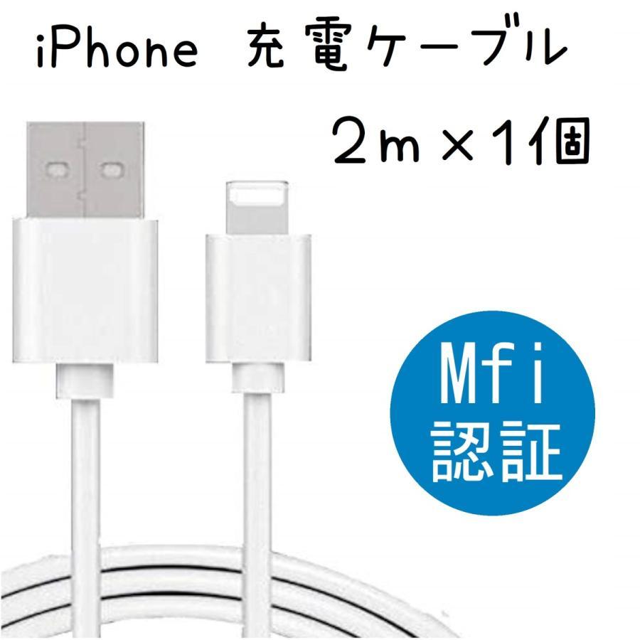 iphone 充電ケーブル ライトニングケーブル mfi 認証品 2m 純正品質 1m ケーブル apple認証 充電コード 1個|onrin