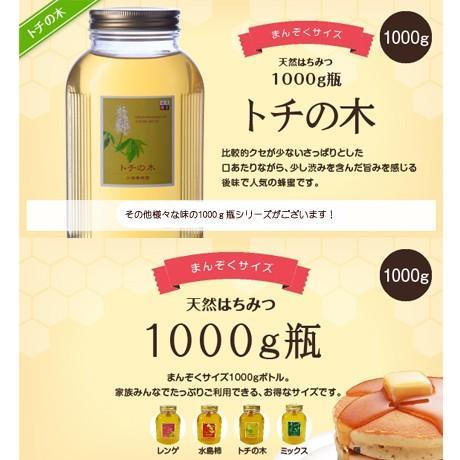 トチの木ハチミツ1000g ooba-beekeeping 05