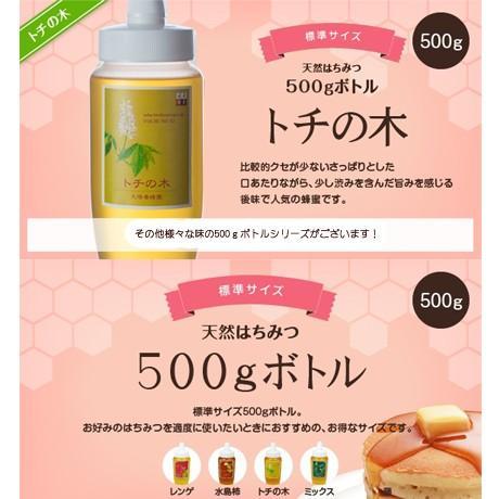 トチの木ハチミツ500g ooba-beekeeping 05