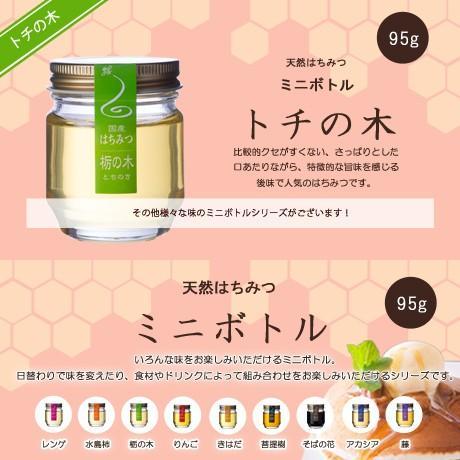 トチの木ハチミツ95g|ooba-beekeeping|05