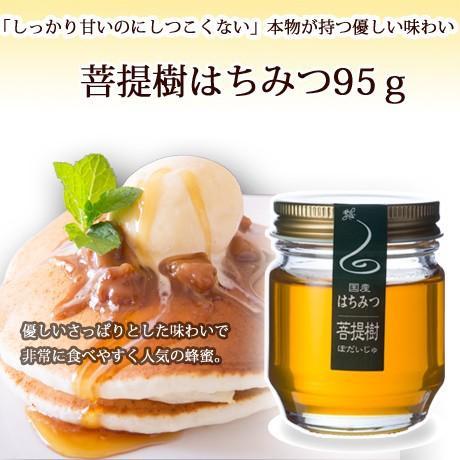 ぼだい樹ハチミツ95g|ooba-beekeeping
