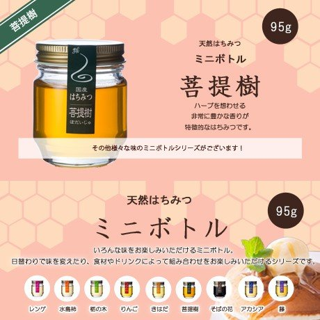 ぼだい樹ハチミツ95g ooba-beekeeping 05
