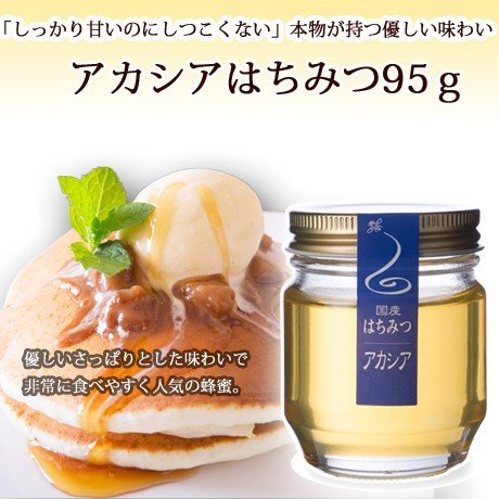 アカシアハチミツ95g|ooba-beekeeping