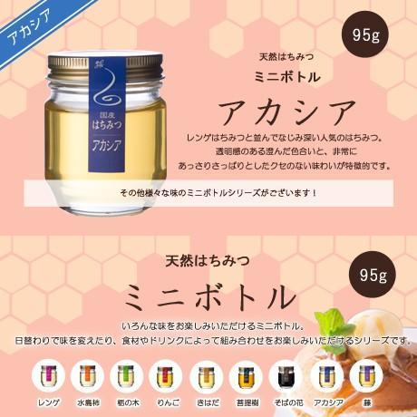 アカシアハチミツ95g|ooba-beekeeping|05