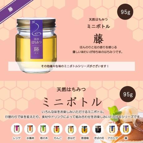 藤ハチミツ95g ooba-beekeeping 05