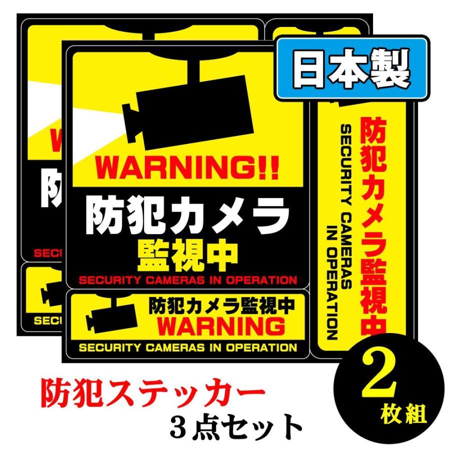 防犯ステッカー 3種類 防犯 シール 25%OFF 2枚セット ステッカー 目立つところに貼って防犯効果アップ シールタイプ 防犯カメラ 3種類セット 作動中 賜物