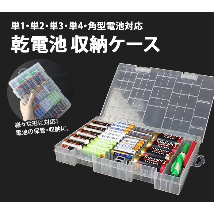 乾電池 型 単 一