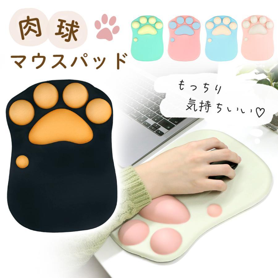 マウスパッド 肉球 肉球マウスパッド 猫球 予約 ねこ ねこきゅう リストレスト一体型 かわいい リストレスト付マウスパッド 猫 おしゃれ