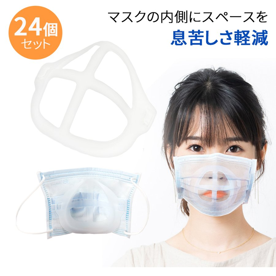 マスクフレーム 24個 新生活 マスクのほね セット 呼吸が楽々 暑さ対策 マスク 洗える 不織布マスク 再利用可能 奉呈 化粧崩れ マスクブラケット 口紅 蒸れ防止