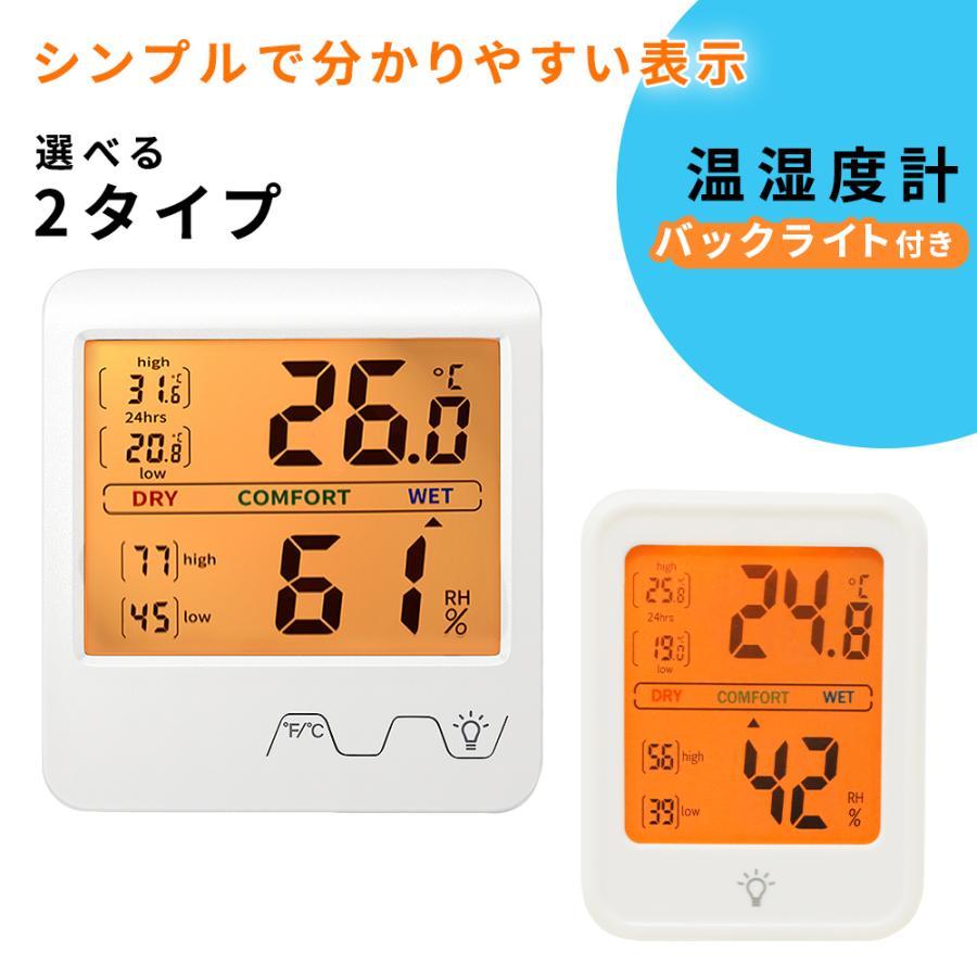 デジタル温湿度計 壁掛け 高精度 温湿度計 ベビー ベビー用品 デジタル 温度計 大人気 カビ フック穴付き スタンド 風邪 マグネット 肌ケア 授与 測定器 湿度計