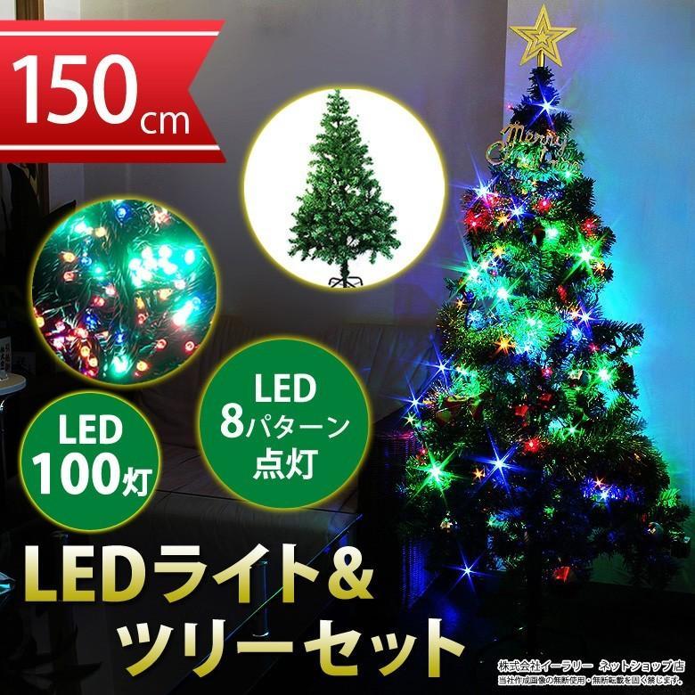 クリスマスツリーセット クリスマスツリー 日本正規品 150cm イルミネーション 100球 業界No.1 LED のセット
