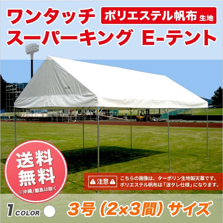集会用テント スーパーキングEテント(ポリエステル帆布) 2間×3間 3.55m×5.31m·6坪 組立式パイプテント 送料無料 (北海道·沖縄·離島·一部地域除く)