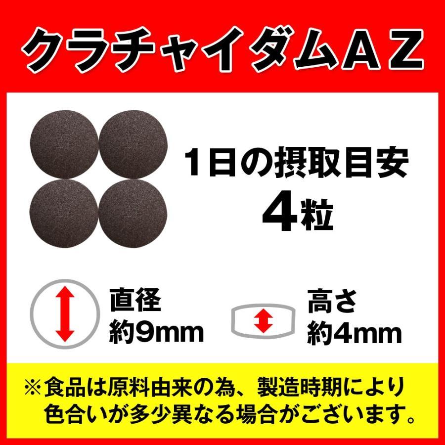 圧倒的なクラチャイダム含有量サプリメント クラチャイダムAZ 30日分/120粒   送料無料 日本製 クラチャイダム サプリ ex|ooii|02