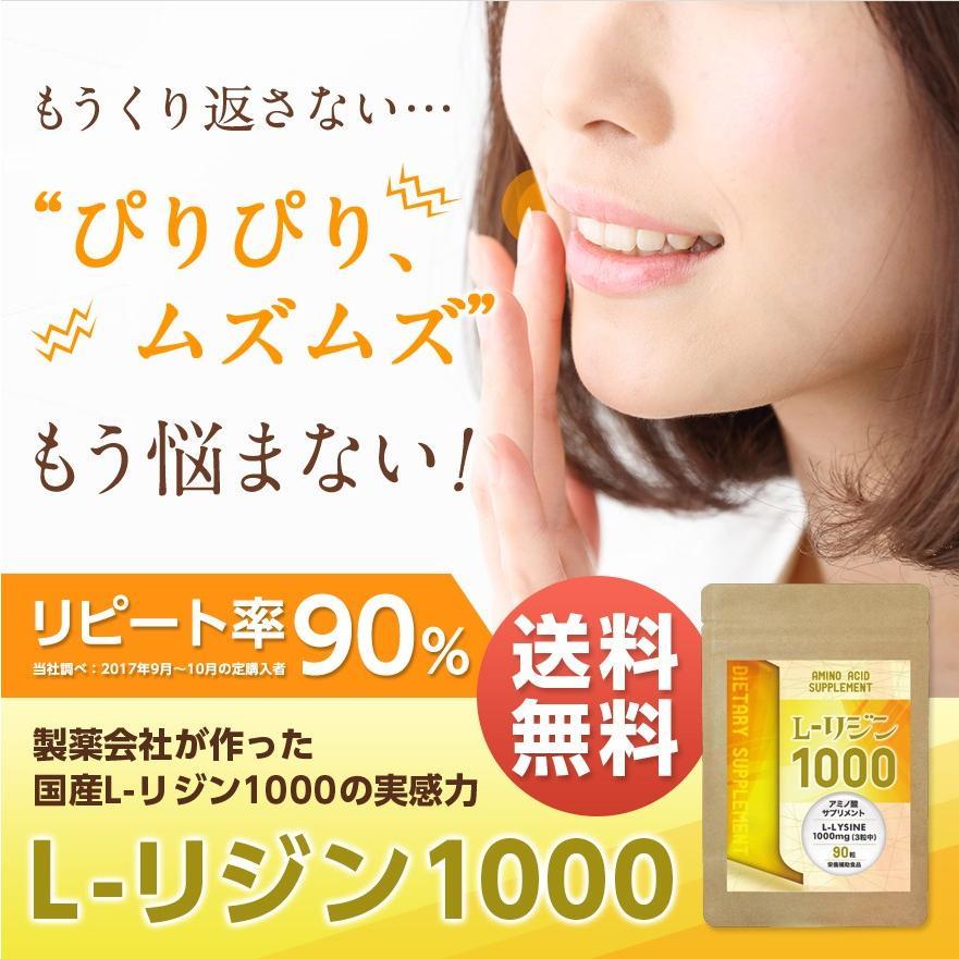 国産 L-リジン1000 1袋/1ヶ月分 L-リジン リジン サプリメント サプリ l−リジン アミノ酸 送料無料  EX プレミアム ゴールド プラス  lリジン|ooii