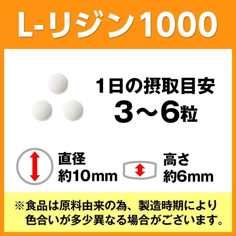 国産 L-リジン1000 1袋/1ヶ月分 L-リジン リジン サプリメント サプリ l−リジン アミノ酸 送料無料  EX プレミアム ゴールド プラス  lリジン|ooii|02