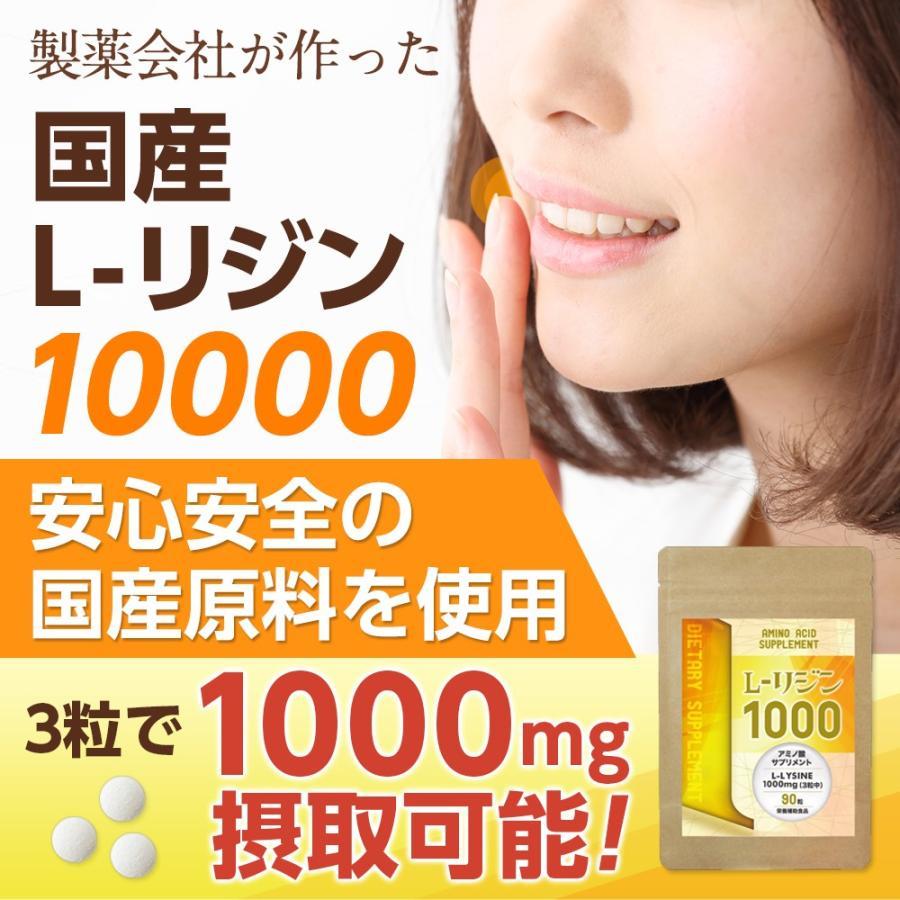 国産 L-リジン1000 1袋/1ヶ月分 L-リジン リジン サプリメント サプリ l−リジン アミノ酸 送料無料  EX プレミアム ゴールド プラス  lリジン|ooii|04