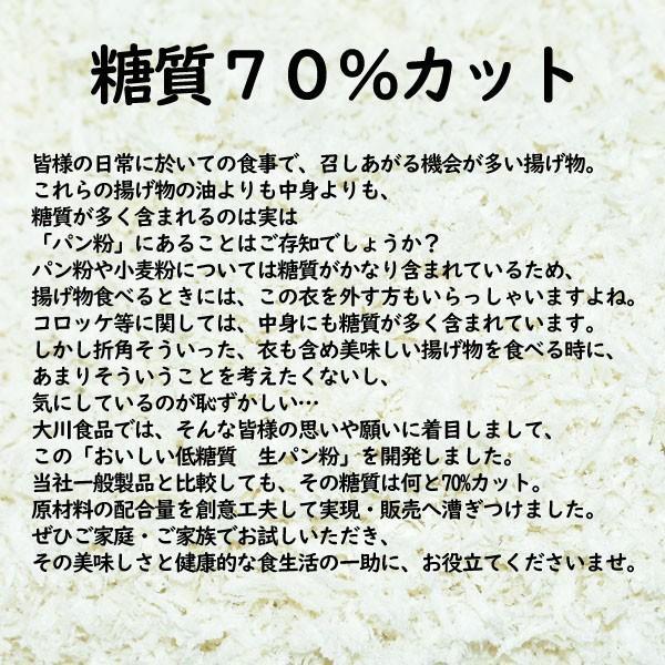 おいしい低糖質 生パン粉  100g  3袋セット 糖質70%カット【2セット購入したら送料無料】|ookawa-syokuhin01|02