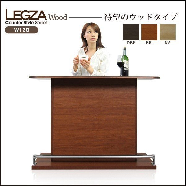 バーカウンター カウンターテーブル バーテーブル 間仕切り ダイニング 収納 日本製 人気 おしゃれ 幅120cm