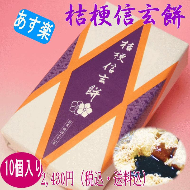 【送料込】桔梗信玄餅10個入り 内祝 お供え お祝い返し oomorikan