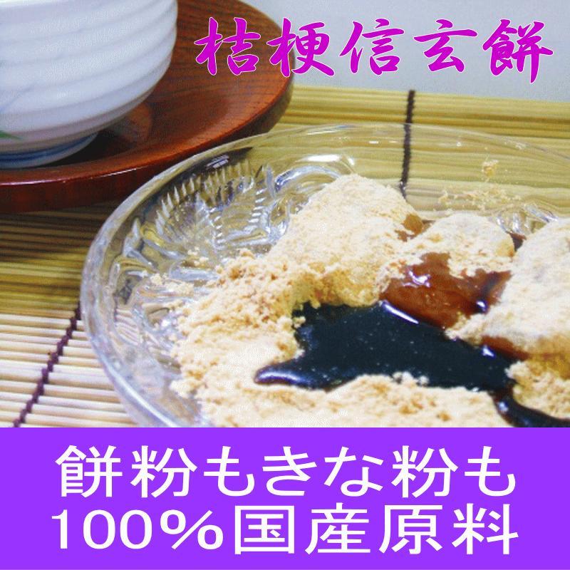【送料込】桔梗信玄餅10個入り 内祝 お供え お祝い返し oomorikan 03