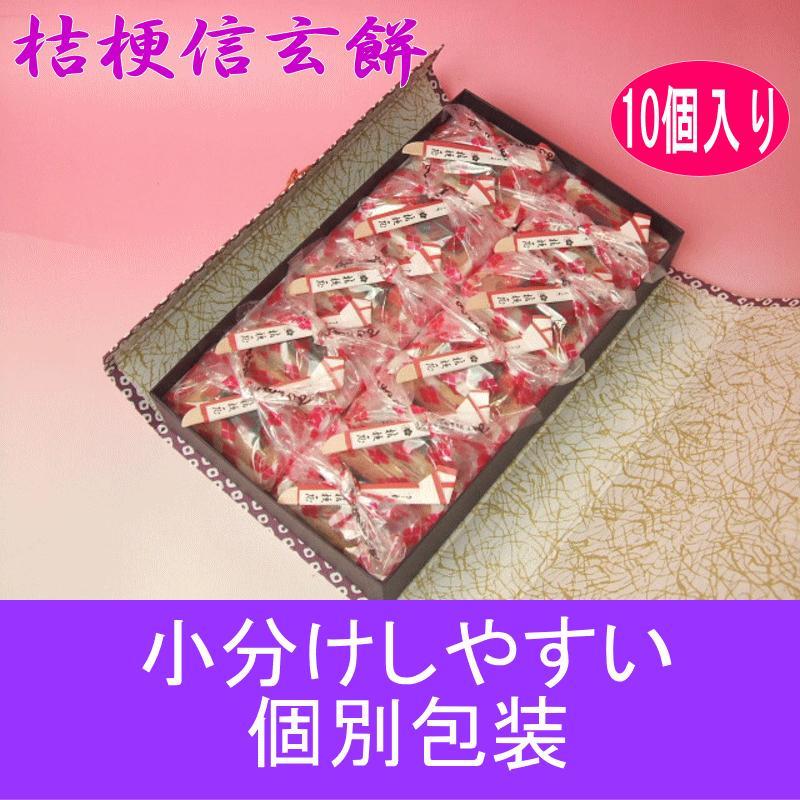 【送料込】桔梗信玄餅10個入り 内祝 お供え お祝い返し oomorikan 04