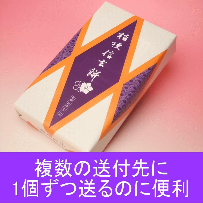 【送料込】桔梗信玄餅10個入り 内祝 お供え お祝い返し oomorikan 06