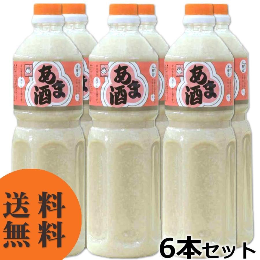 甘酒 あま酒 1L×6本 送料無料 米麹 ノンアルコール 砂糖不使用 ストレートタイプ ペットボトル|oomoriya